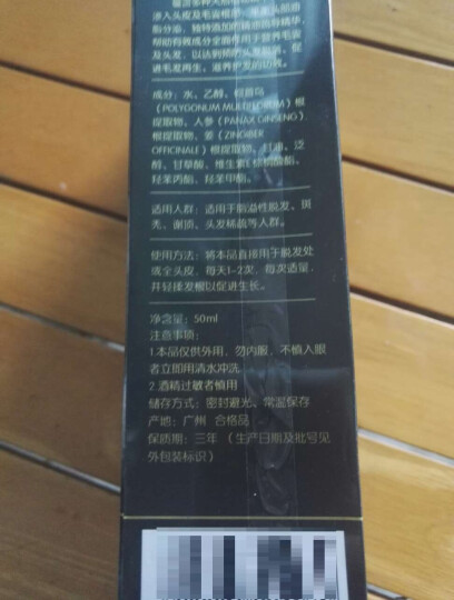 图姿兰(TUZILAN) 育发液防脱发洗发水乳膏无硅油脂溢性秃顶增发密发男女去屑油护发素 九盒装-巩固款 送首乌洗发水200ml*3 晒单图