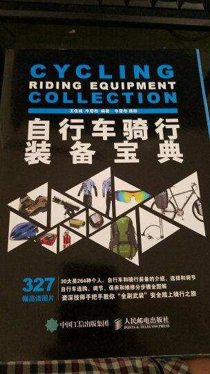 骑行宝典:单车维修保养完全手册 晒单图