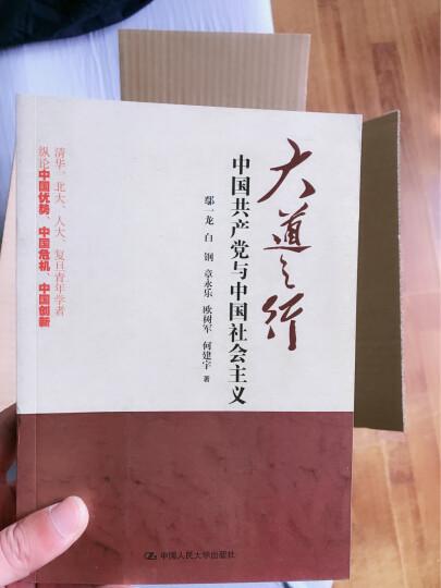信仰人民 中国共产党与中国政治传统  晒单图