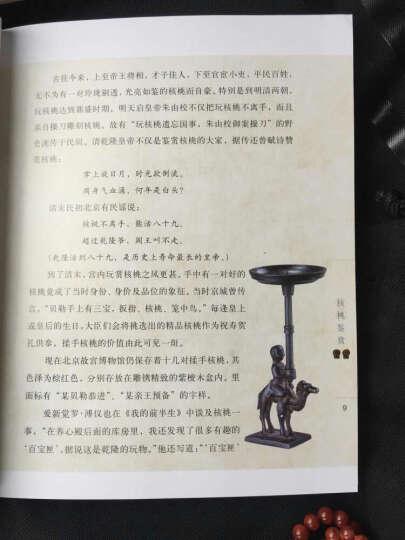 把玩艺术系列图书:核桃把玩与鉴赏(修订本) 晒单图
