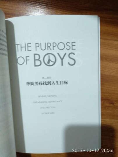 男孩的人生目标大不同 晒单图