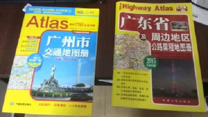 2015广州市交通地图册--13蚊好贵啊.冇办法