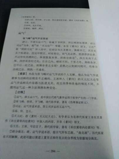 医学三字经白话解/中医歌诀白话解丛书 晒单图
