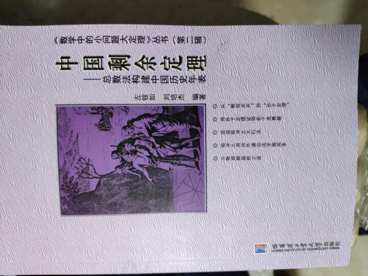 《数学中的小问题大定理》丛书(第二辑)·中国剩余定理:总数法构建中国历史年表 晒单图