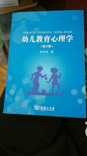 幼儿教育心理学(修订版) 晒单图