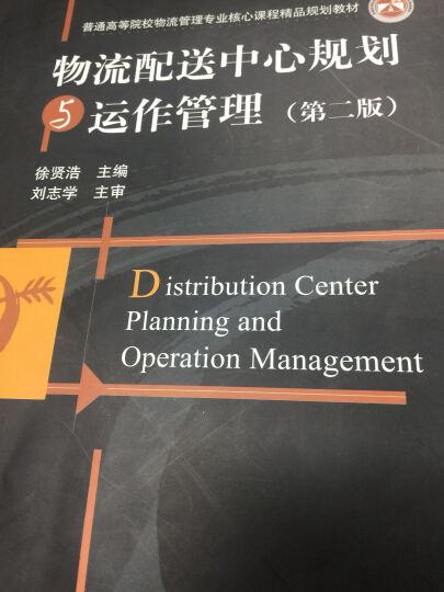 物流配送中心规划与运作管理 晒单图