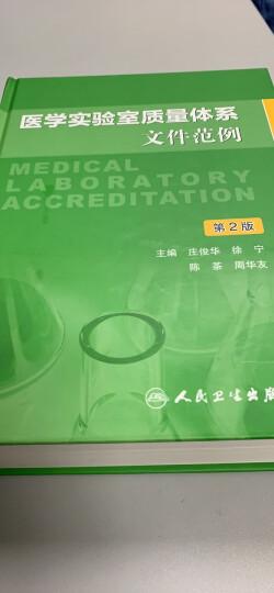 医学实验室质量体系文件范例(第2版) 晒单图