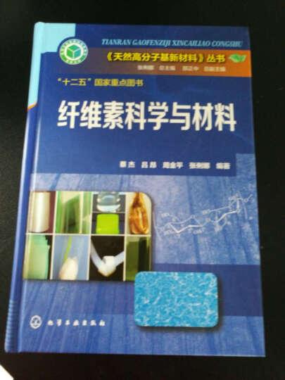 《天然高分子基新材料》丛书:纤维素科学与材料 晒单图