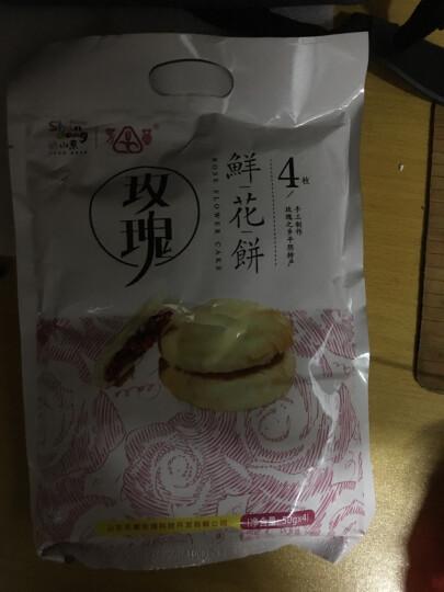 芳蕾 平阴玫瑰鲜花饼 正宗早餐糕点休闲零食玫瑰花美食 山东特产50g*4枚装 晒单图