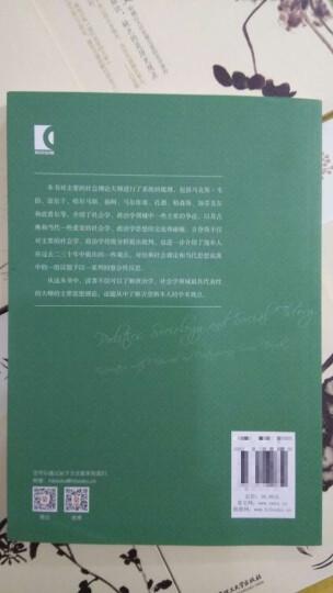 政治学、社会学与社会理论——经典理论与当代思潮的碰撞 晒单图
