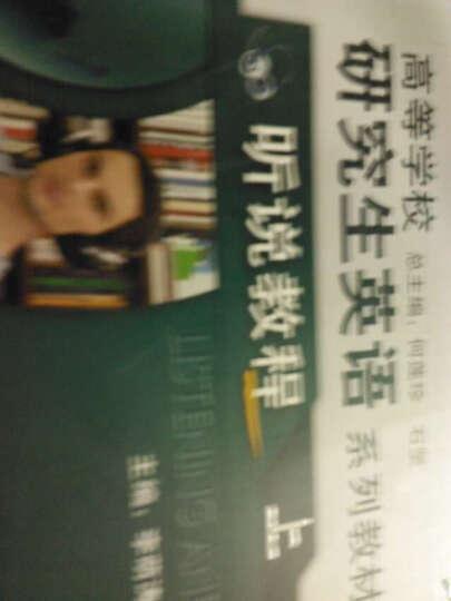 高等学校研究生英语提高系列教材(听说教程)(上)(教师用书)(提高) 晒单图