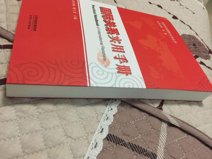 政治学与国际关系丛书:国际关系实用手册 晒单图