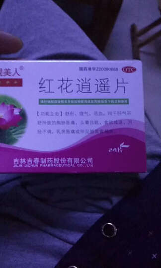 吉春靓美人 红花逍遥片 0.4g*24片治月经不调乳房胀痛舒肝理气妇科炎症 5盒装 晒单图