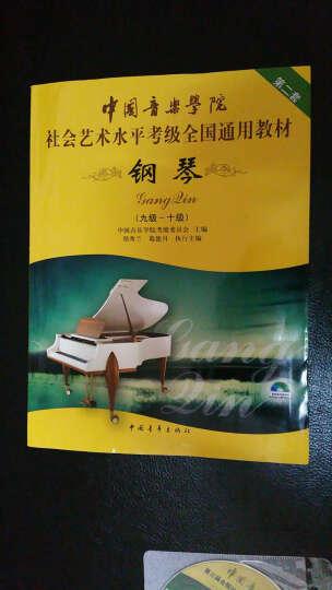 钢琴(九级~十级 第二套 附光盘)/中国音乐学院社会艺术水平考级全国通用教材 晒单图