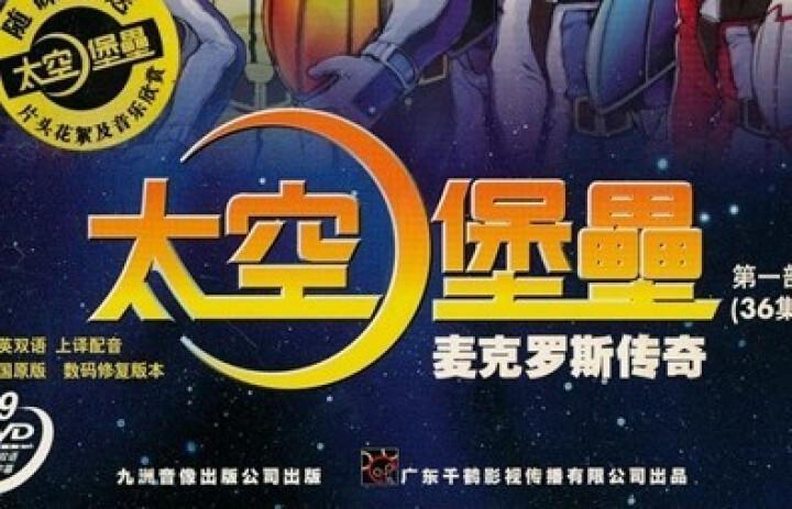 太空堡垒(第1部):麦克罗斯传奇(DVD9) 晒单图