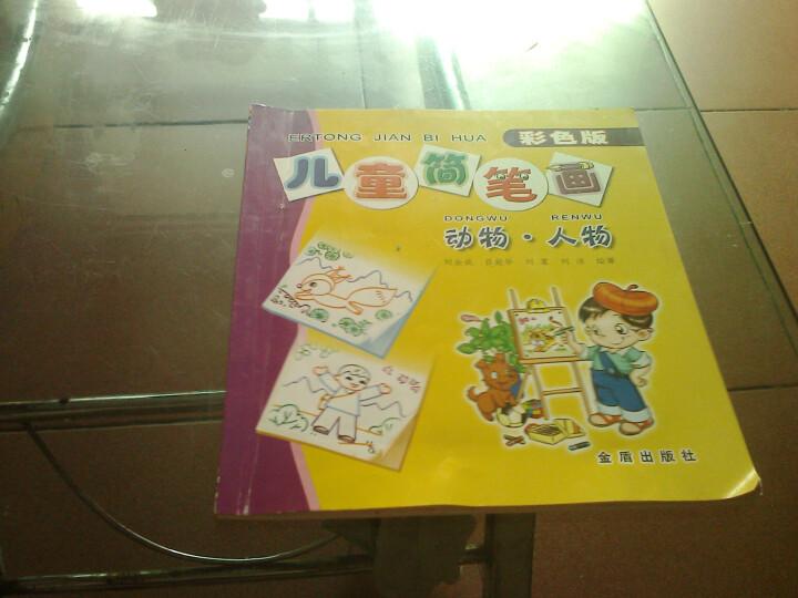 儿童简笔画(动物·人物)(彩色版)--儿童简笔画
