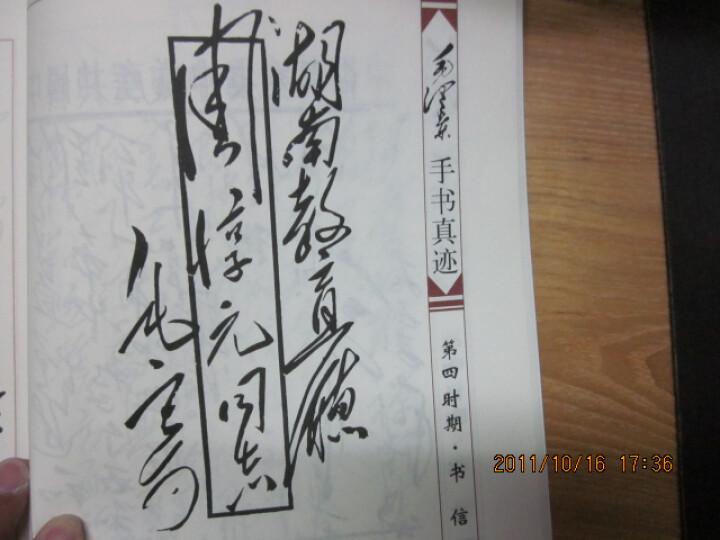 毛泽东手书真迹:书信卷(上中下) 晒单图