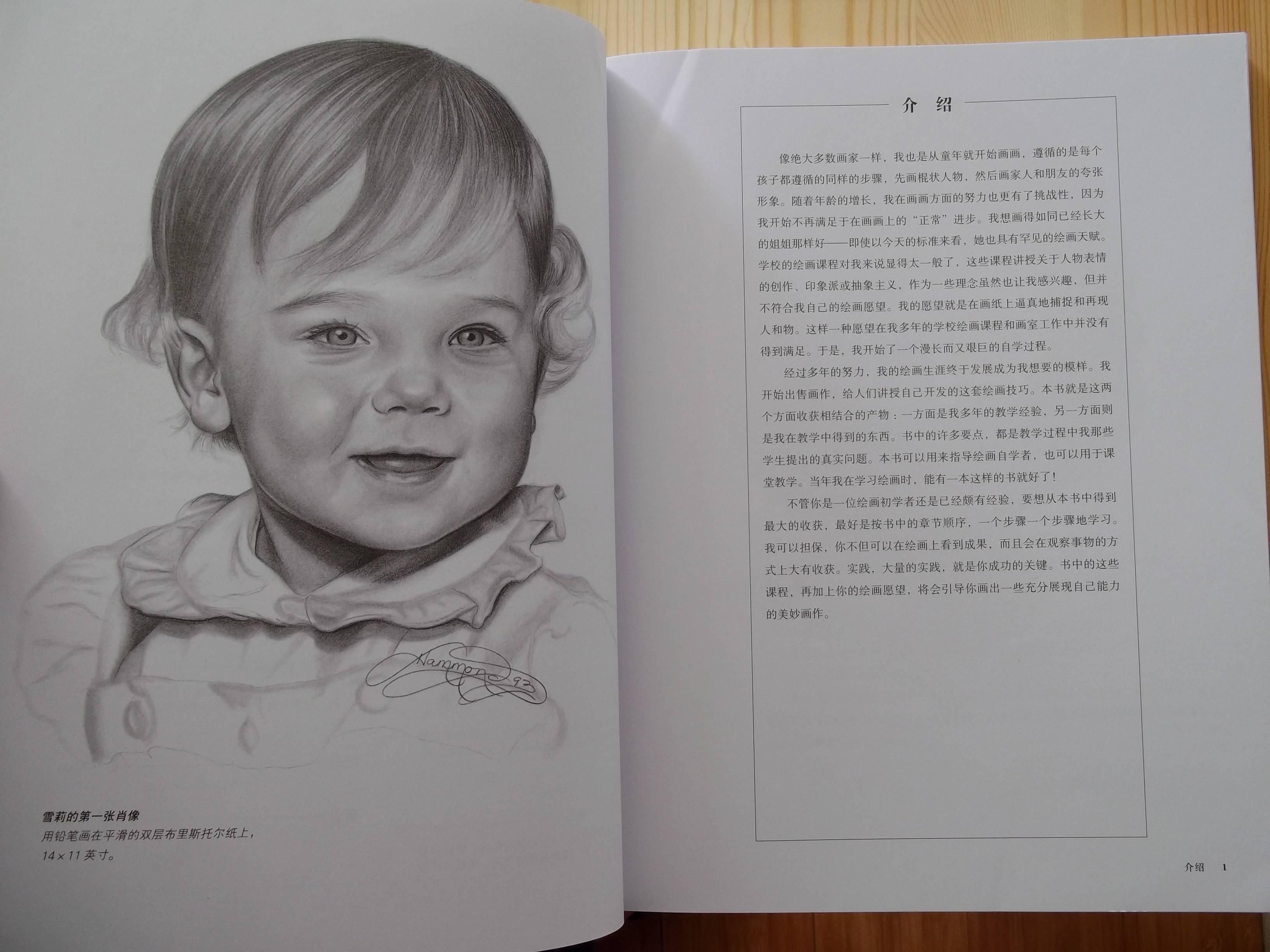 画相片素描的诀窍 谁说相片素描就不是素描了 -谁说相片素描就不是素图片