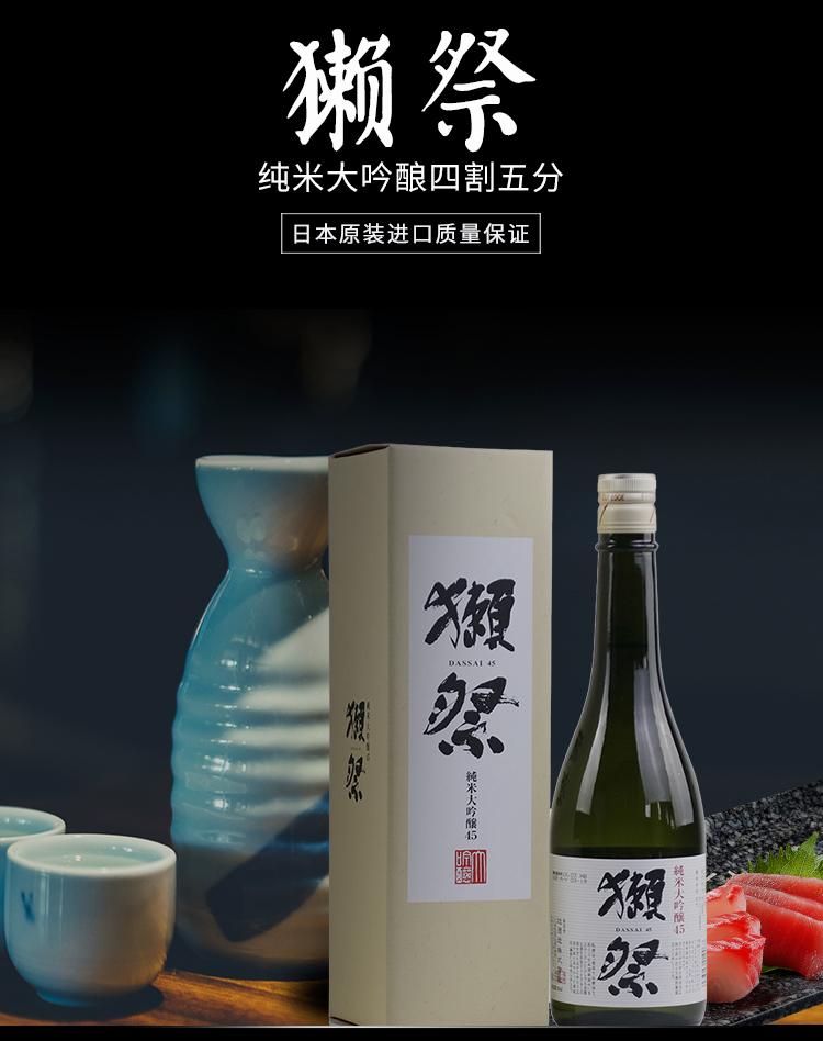 日本进口 DASSAI 獭祭 纯米大吟酿45 清酒 720ml*2瓶 下单折后¥540秒杀