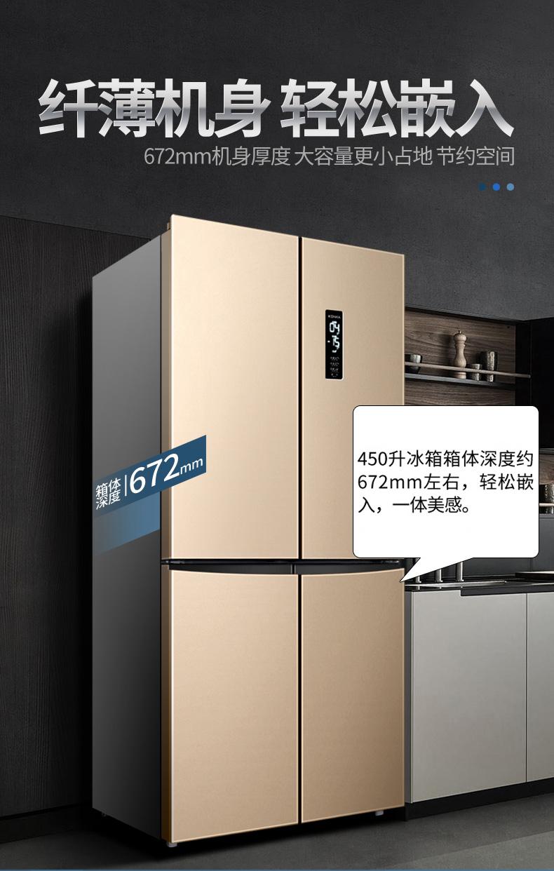 康佳(KONKA)450升 十字对开门冰箱 双变频节能  风冷无霜  一级能效 四对开门冰箱家用BCD-450WEGX4SP