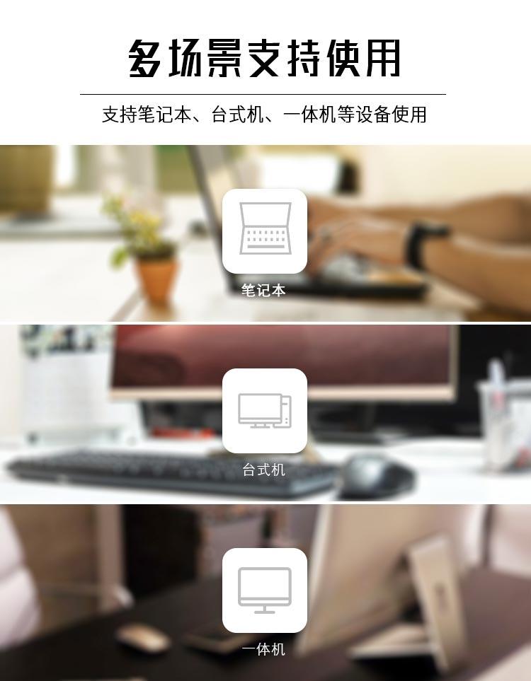 多场景支持侠用支持笔记本、台式机、一体机等设备使用笔记本台式机体机-推好价   品质生活 精选好价
