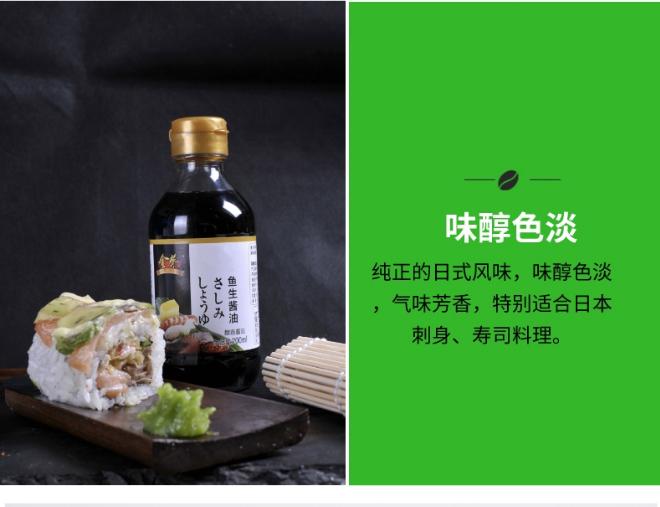 金葵鱼生酱油 酿造酱油 寿司日本料理龙虾刺身赤贝生鱼片凉面水饺火锅海鲜凉拌蘸料200ml