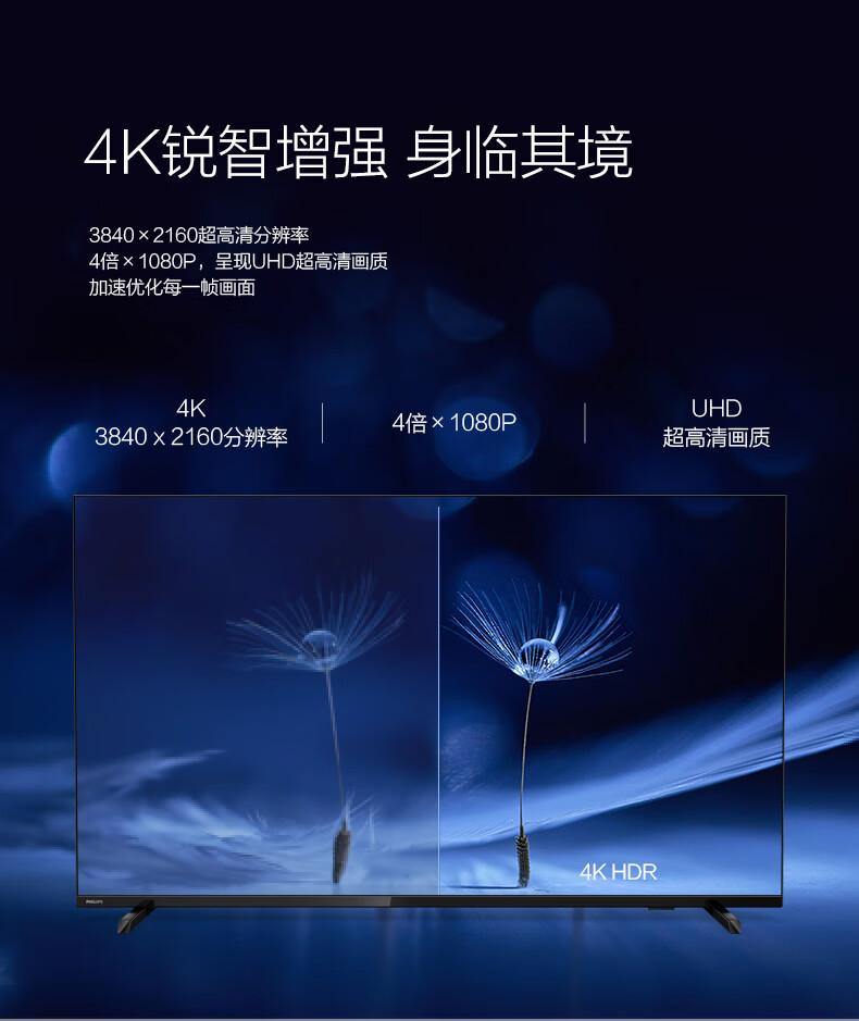 飞利浦(PHILIPS)65英寸 全面屏 4K超高清 家用教育大屏 低音腔AI语音8G网络智能液晶电视65PUF7294以旧换新