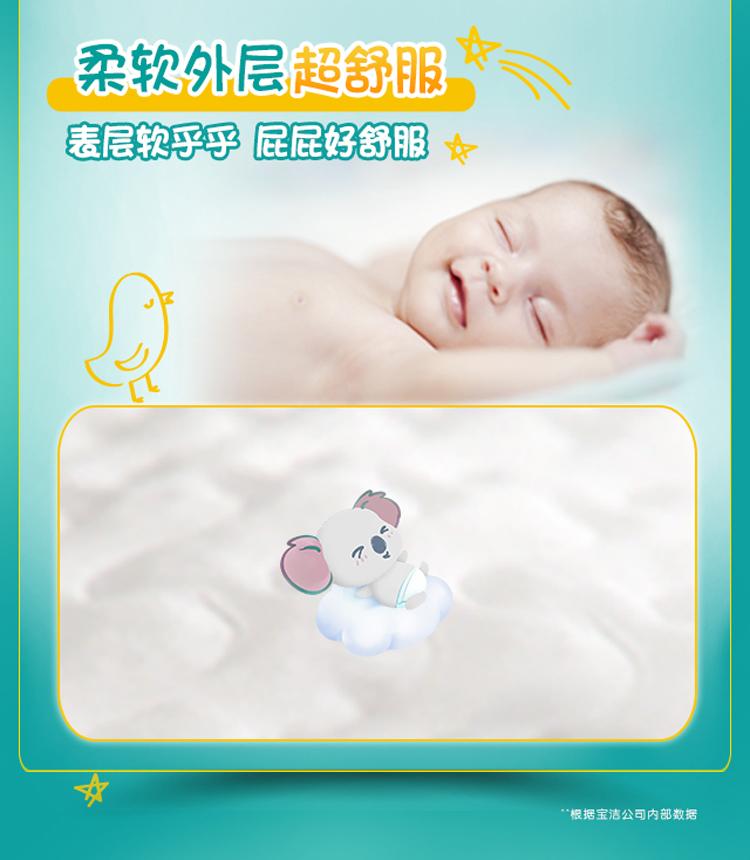 帮宝适 超薄干爽绿帮新生儿纸尿裤 S164片