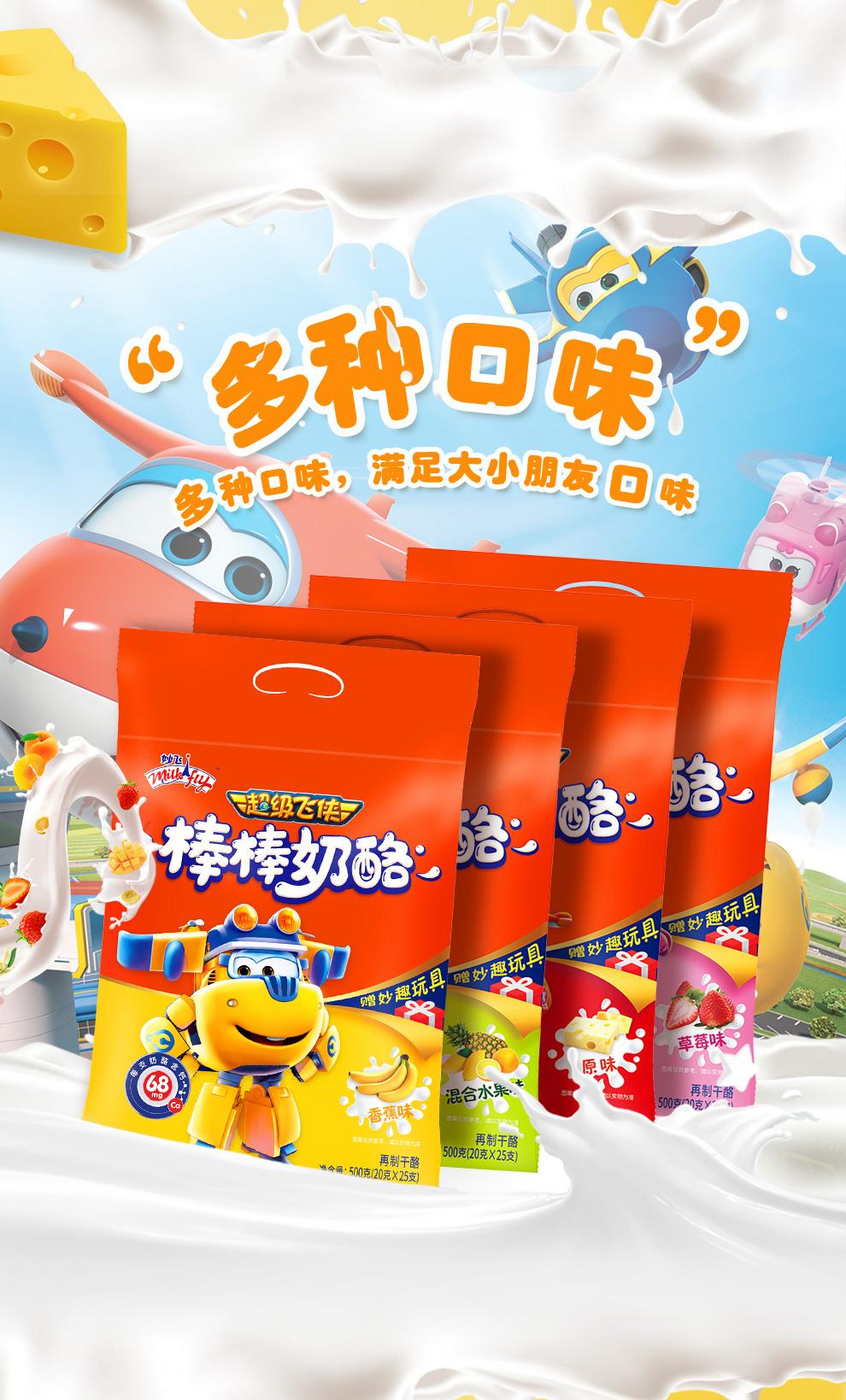 多种口Q超级飞棒棒奶酷趣具趣玩身玩具一动玩具妙草莓味原68混合水再制干蕉味再制干酪再制干酩500克-推好价 | 品质生活 精选好价
