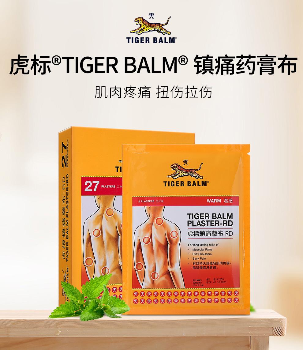 TIGER BALM 港版虎标 镇痛药膏布 温感型 27片盒装 双重优惠折后¥141.2包邮包税