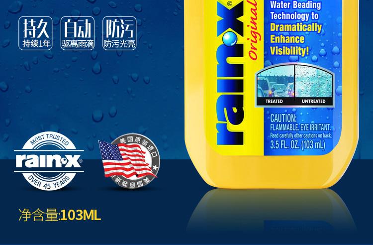 rain-x汽车玻璃防雨剂雨敌后视镜防雨剂驱水剂车玻璃防水汽车防雨膜玻璃水美国进口汽车用品800002245 103ml