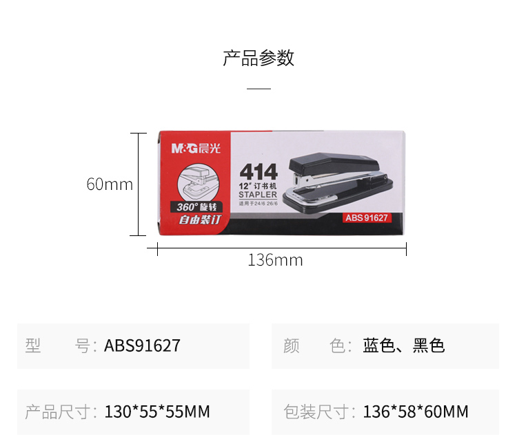 品参数MG晨光41412·订书自由器订ABS91627136m型号:ABS91627颜色:蓝色、黑色产品尺寸:130*55*55MM包装尺寸:136*58*60MM-推好价 | 品质生活 精选好价