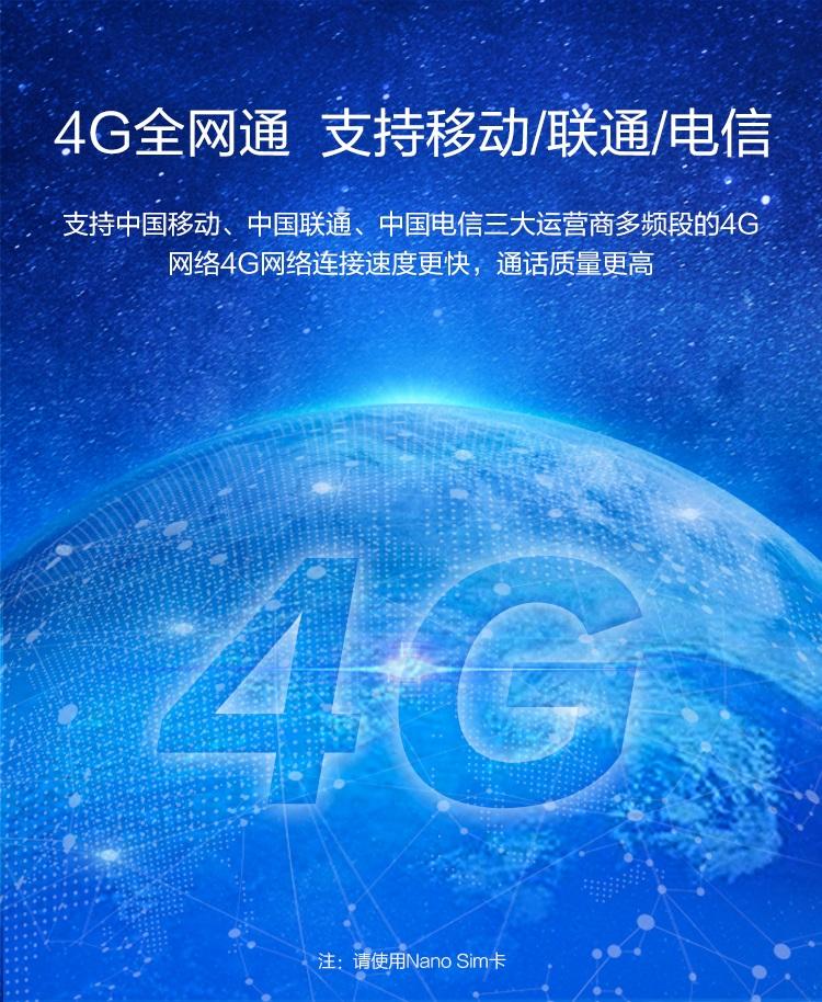 4G全网通支持移动/联通/电信支持中国移动、中国联通、中国电信三大运营商多频段的4G网络4G网络连接速度更快,通话质量更高注:请使用 Nano sim卡-推好价 | 品质生活 精选好价