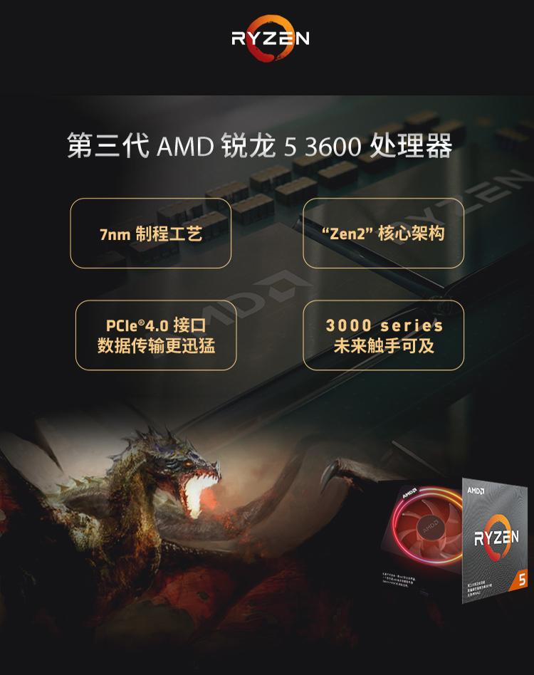 攀升(IPASON)P92 AMD锐龙R5 3600六核/华硕580 8G/华硕A320/512G/8G台式组装电脑京东游戏主机UPC