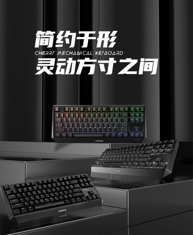 Cherry 樱桃 MX-Board1.0 TKL 无光版机械键盘 京东优惠券折后¥199 4轴可选