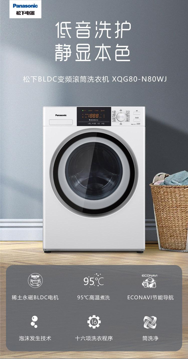 Plus会员福利 Panasonic 松下 XQG80-N80WJ 滚筒洗衣机 8公斤 多重优惠折后¥1656.3 晒单返50元京卡