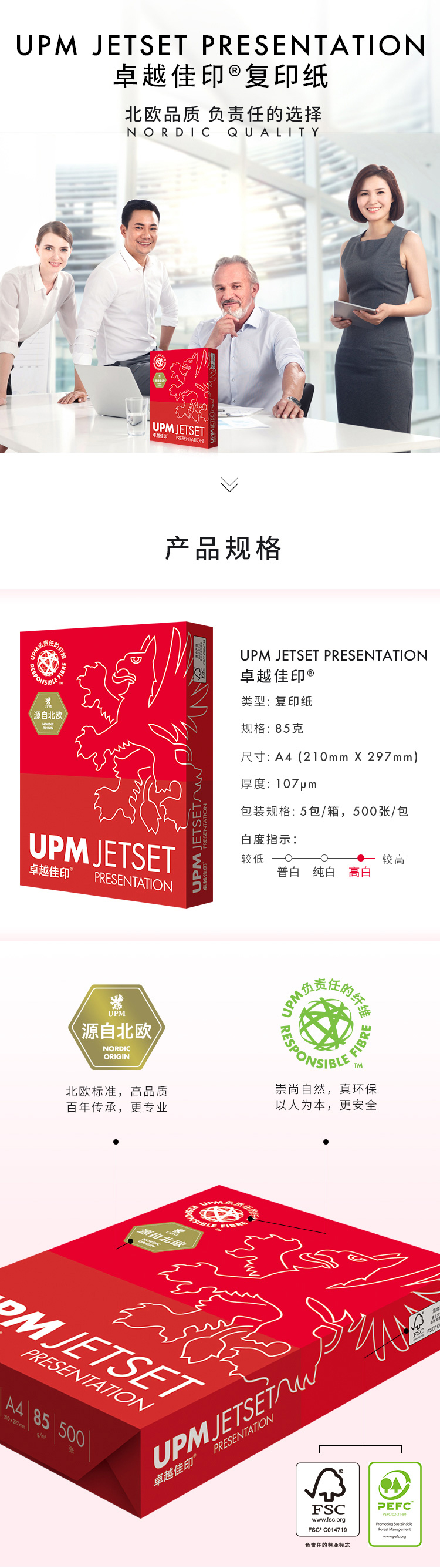 UPM 卓越佳印 85克 A4 复印纸 500张/包 5包/箱(高白)