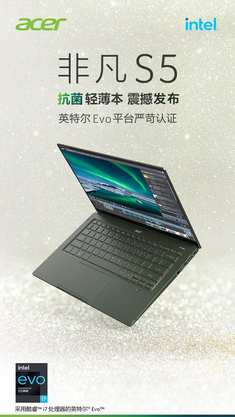 Acer 宏碁 非凡S5 14英寸笔记本电脑(i7-1165G7/16GB/1TB/雷电4)¥7499