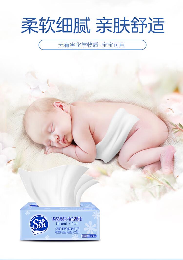 柔软细腻亲肤舒适无有害化学物质·宝宝可用太阳、亲肤自然活净③00×39-推好价 | 品质生活 精选好价
