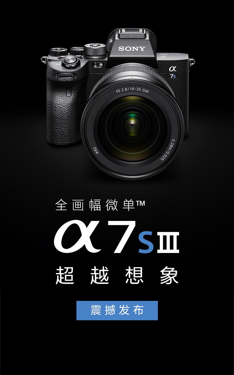 新品预售 SONY 索尼 Alpha 7S Ⅲ(ILCE-7SM3) 全画幅 微单相机 ¥23999(需定金200元)
