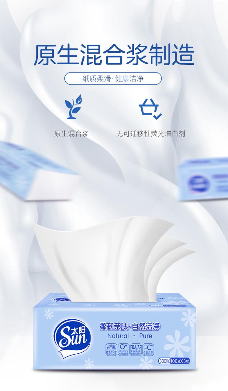 原生混合浆制造纸质柔滑·健康洁净原生混合浆无可迁移性荧光增白剂太阳、制亲肤:自然净胜到-推好价 | 品质生活 精选好价