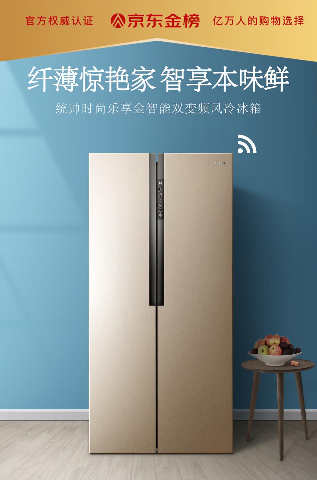 统帅(Leader) 海尔冰箱出品 453升风冷无霜 变频节能 对开门纤薄尺寸 智能WIFI BCD-453WLDEBU1