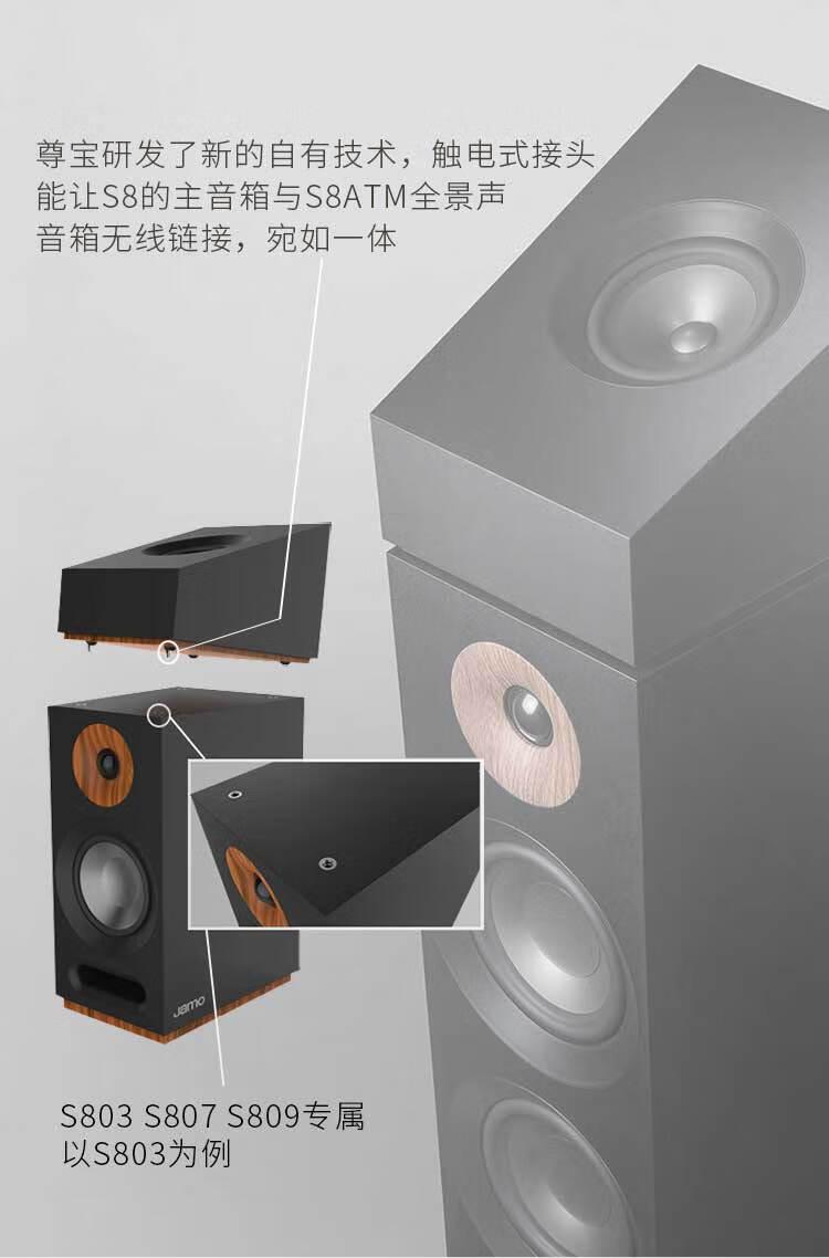 尊宝(JAMO)S803 HCS家用音响音箱木质无源家庭影院5.1套装书架环绕中置 黑色