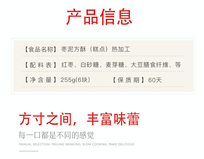 北京 稻香村 饼干蛋糕 枣泥方酥 255g 老字号零食糕点 北京特产