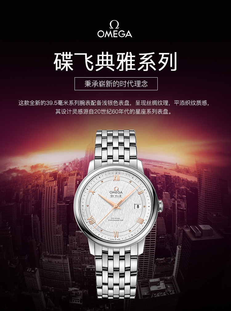 OMEGA 欧米茄 碟飞典雅系列 424.10.40.20.02.004 男式自动机械手表 下单折后¥18999闪购