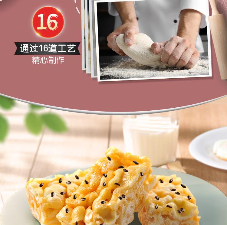 徐福记 芝麻沙琪玛 香酥芝麻味 营养早餐休闲零食下午茶点心469g