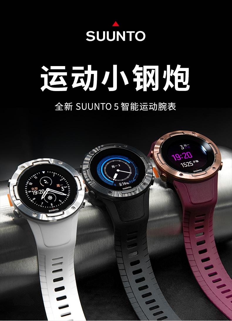 Suunto 颂拓 5 腕带心率传感 户外运动GPS智能手表 ¥1301.81