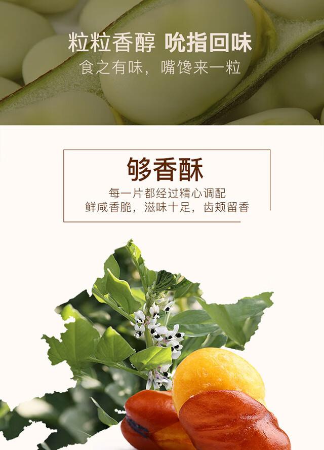 百草味 坚果炒货 盐焗味兰花豆蚕豆210g/袋