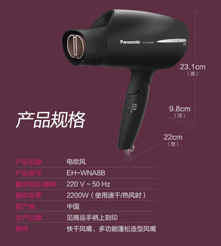 松下(Panasonic)电吹风机 家用 大功率 纳米水离子 纳诺怡 智能冷热风交替 恒温护发 EH-WNA8B