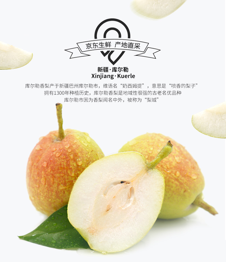 新疆库尔勒香梨 精选特级  净重2.5kg 新鲜水果